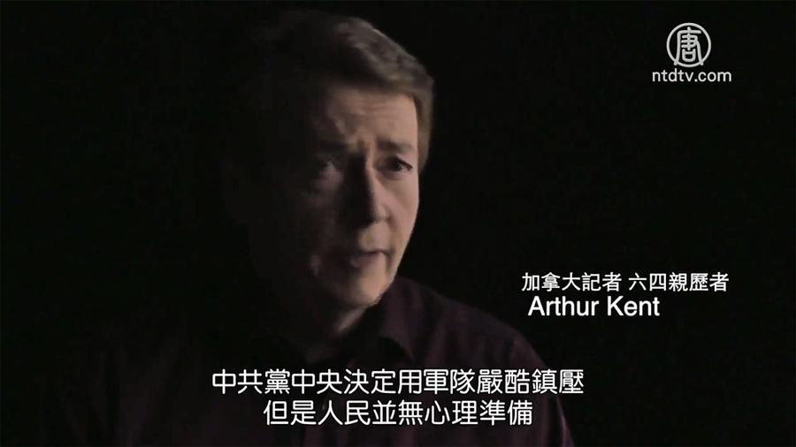加記者六四紀錄片《六月的黑夜》新唐人發佈中文版