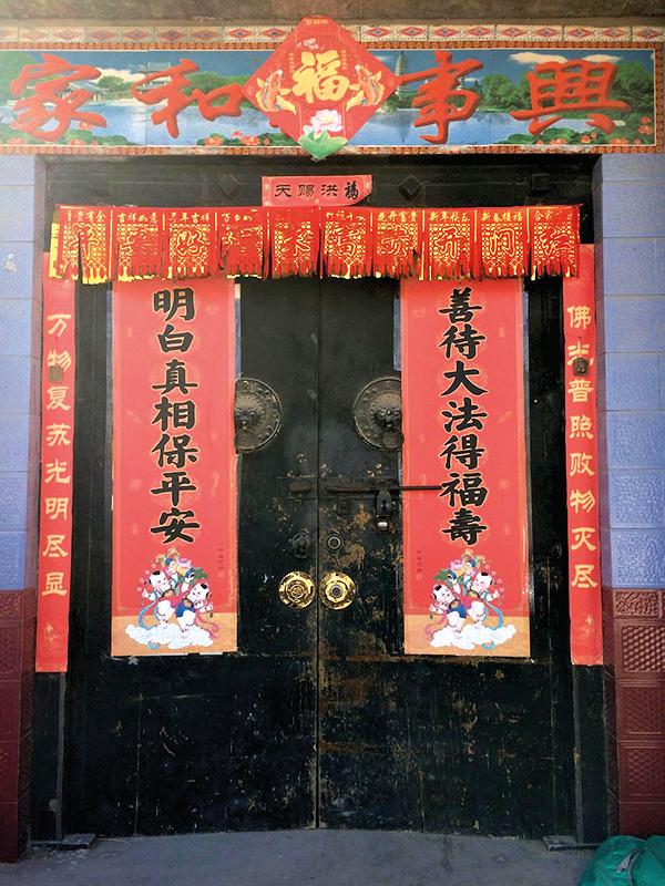 自家門口貼對聯坐冤獄 廣東農民被迫害離世