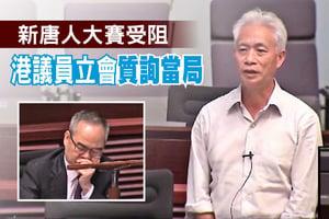 新唐人大賽受阻 港議員立會質詢當局