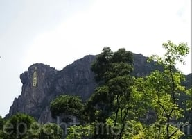 【圖片新聞】香港獅子山現「反送中」橫幅