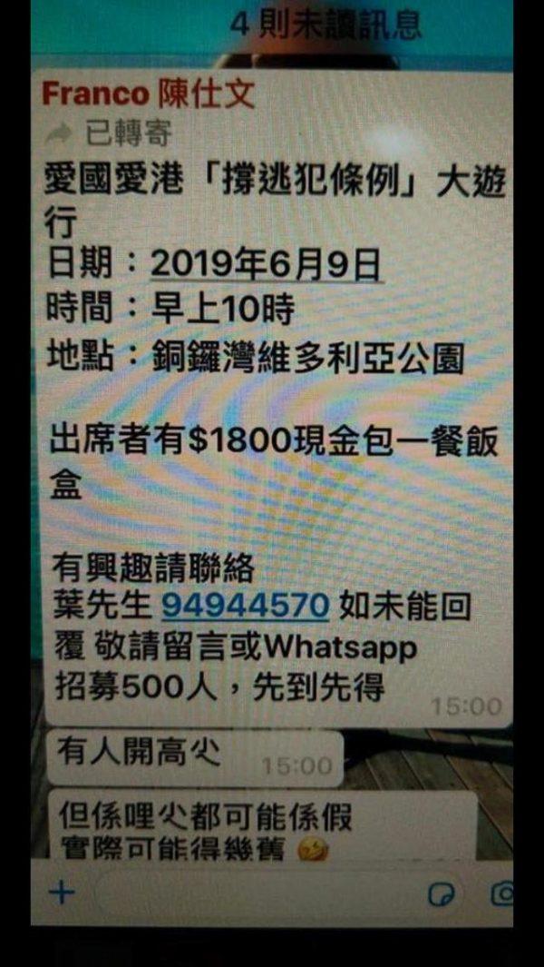 網傳手機截圖顯示,有人出錢招募支持《逃犯條例》的遊行人員,每人1,800港元。(網絡圖片)