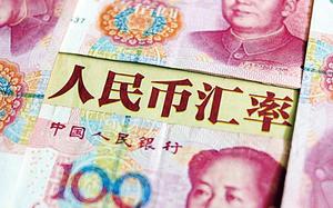 人民幣匯率中間價大跌