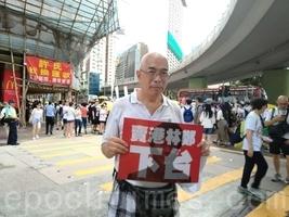 【6.9反送中】程翔:逃犯修例為收拾危害中共執政者