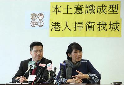 「香港本土」成立3年,毛孟靜、范國威兩人重申「本土」的目的是拒絕大陸化。兩人指近日李波失蹤正反映香港大陸化,又呼籲市民周日上街聲援李波。(蔡雯文/大紀元)