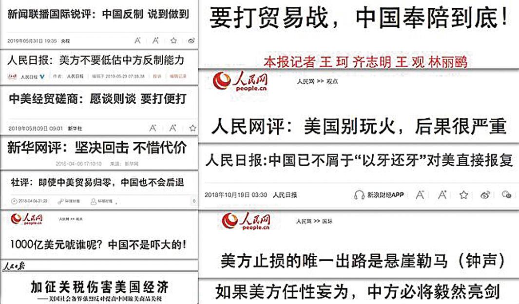 中美貿易談判破局後,中共官媒持續發文煽動反美情緒。圖為大紀元記者梳理了中共官媒近期關於中美貿易戰發表的文章。 (網絡截圖)