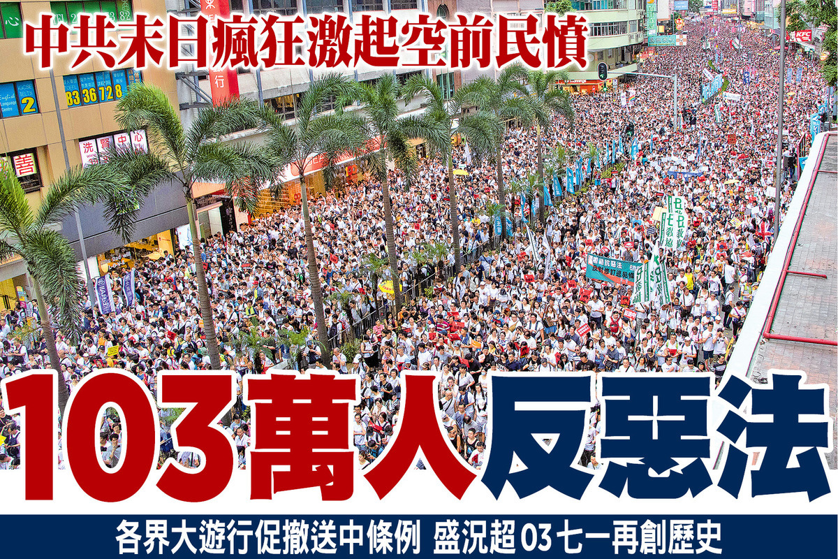 反對政府修訂引渡條例的反惡法大遊行,民陣指有歷史性的103萬港人上街,對中共侵蝕香港發出怒哮。(蔡雯文/大紀元)