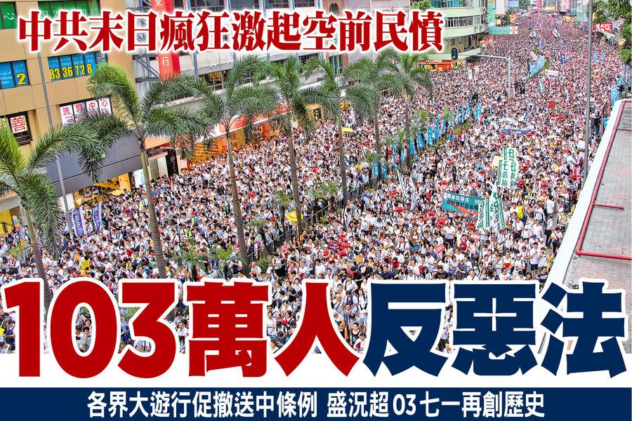 中共末日瘋狂激起空前民憤  103萬人反惡法