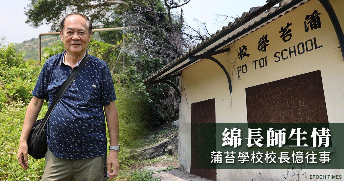 張啟勳故地重遊,昔日的足球場為他與學生們留下了美好的回憶。(設計圖片)