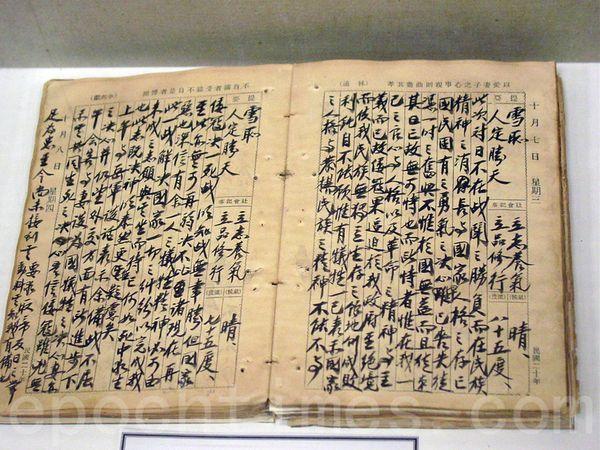 蔣介石日記(曹景哲/大紀元)