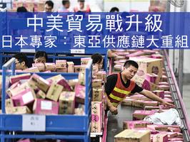 日本專家:東亞供應鏈大重組