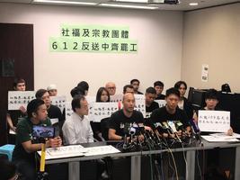逾五十社福和宗教團體612罷工 促撤惡法