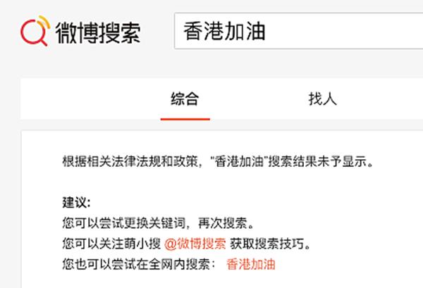 反惡法大遊行後,「香港加油」遭大陸微博封鎖。(微博截圖)