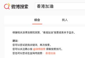 反惡法遊行後 「香港加油」成微博禁詞