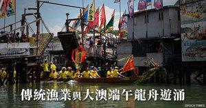 傳統漁業與大澳端午龍舟遊涌