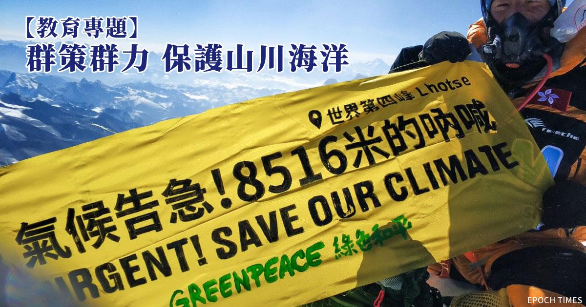 今年5月,黃偉建登上8516米的洛子峰,他在山頂拉起「氣候告急」的橫額。(綠色和平提供)