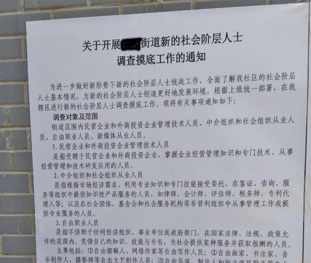 北京房山區的小區牆上貼出通告,要求四類人跟小區居委會報備。(知情人提供)