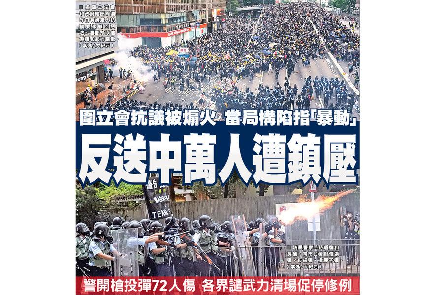 圍立會抗議被煽火  當局構陷指「暴動」 反送中萬人遭鎮壓