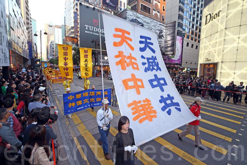 香港法輪功學員聲援中國民眾退出中共組織遊行。(潘在殊/大紀元)