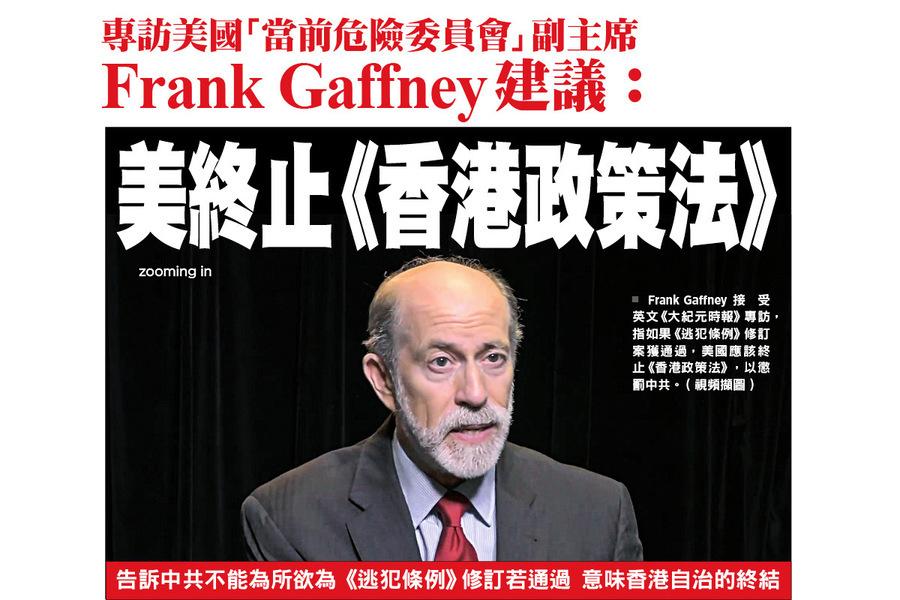 Frank Gaffney建議:美終止《香港政策法》
