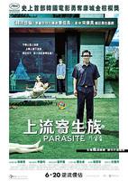 【新片速遞】《上流寄生族》(Parasite)