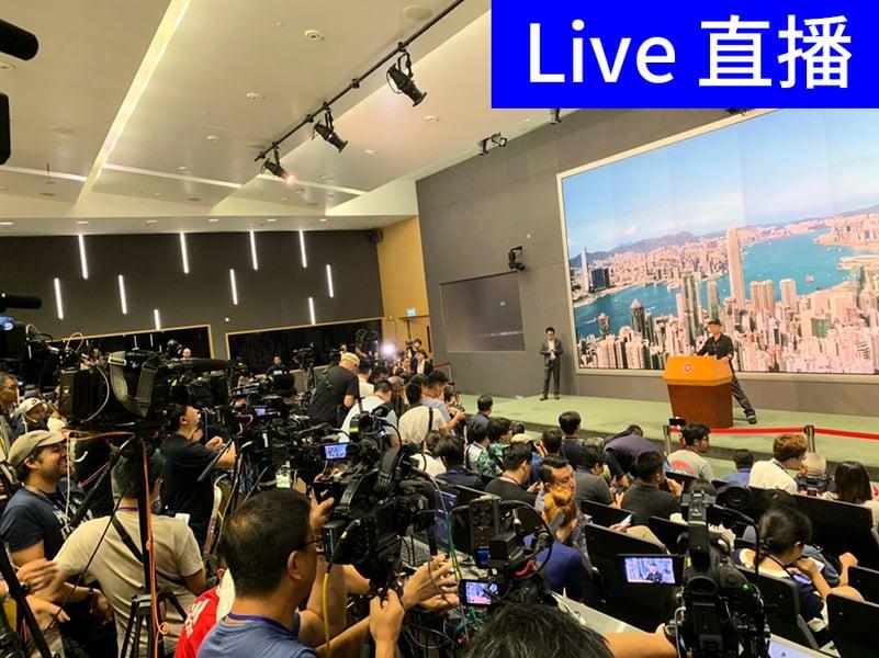【直播】香港特首就暫緩《逃犯條例》修訂記者會