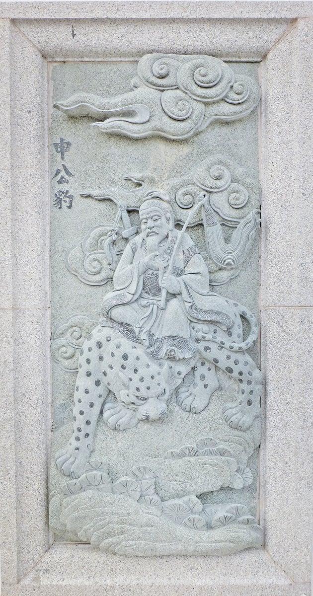 申公豹 (wiki/Photo Dharma from Penang, Malaysia)