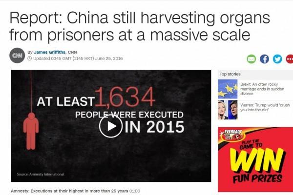 CNN:中國存在活體器官庫(CNN網站截圖)