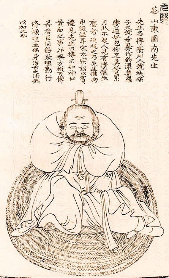 《南陵無雙譜》中的陳摶畫像。(公有領域)
