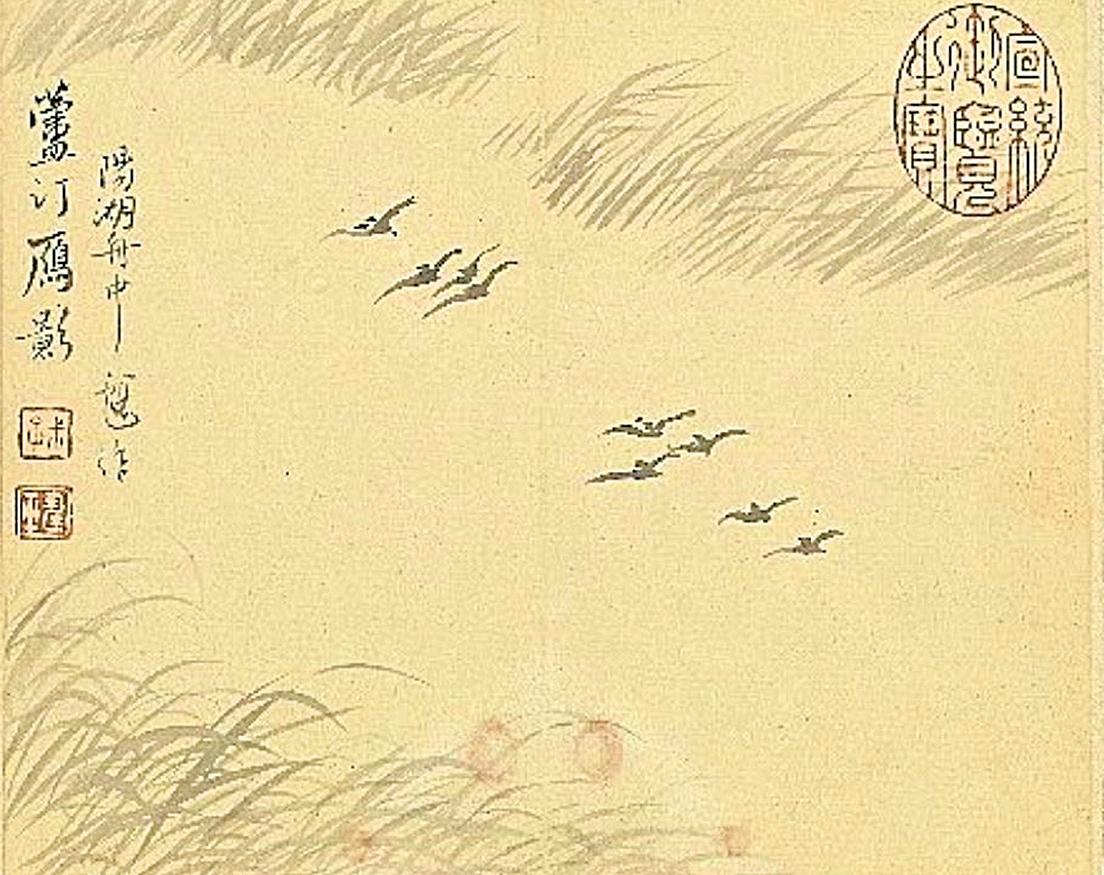 清‧惲壽平《湖山小景.蘆汀雁影》(公有領域)