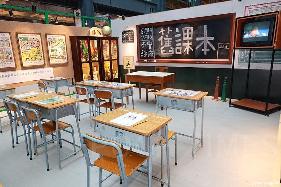 在南豐紗廠「紗廠坊」中庭,排列著一行行的桌椅,講台旁的教育電視櫃上播放著動畫。(陳仲明/大紀元)