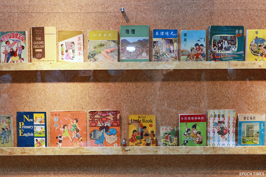 「舊課本——那些美好的風景」展覽課本中的相片和課文,反映當時香港社會的一幕幕。(陳仲明/大紀元)