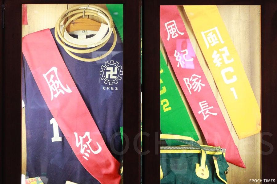 舊課本展覽展出近二十年歷史的風紀帶。(陳仲明/大紀元)