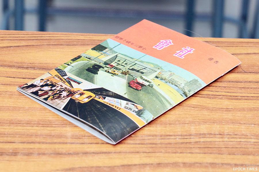 1974年的社會學課本,封面有即將通車的香港地鐵概念圖。(陳仲明/大紀元)