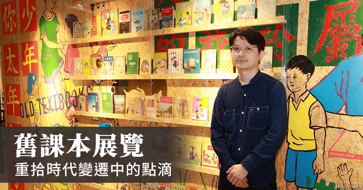 舊課本收藏家劉智聰希望將自己多年的珍藏與大眾分享。(陳仲明/大紀元)