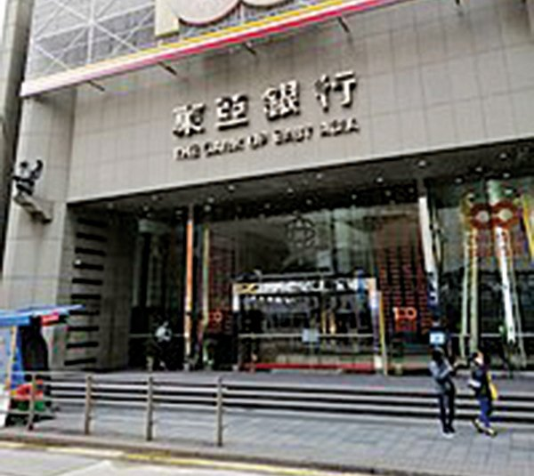 香港本土老牌銀行東亞銀行(維基百科)