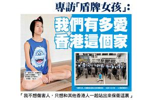 專訪「盾牌女孩」:我們有多愛香港這個家
