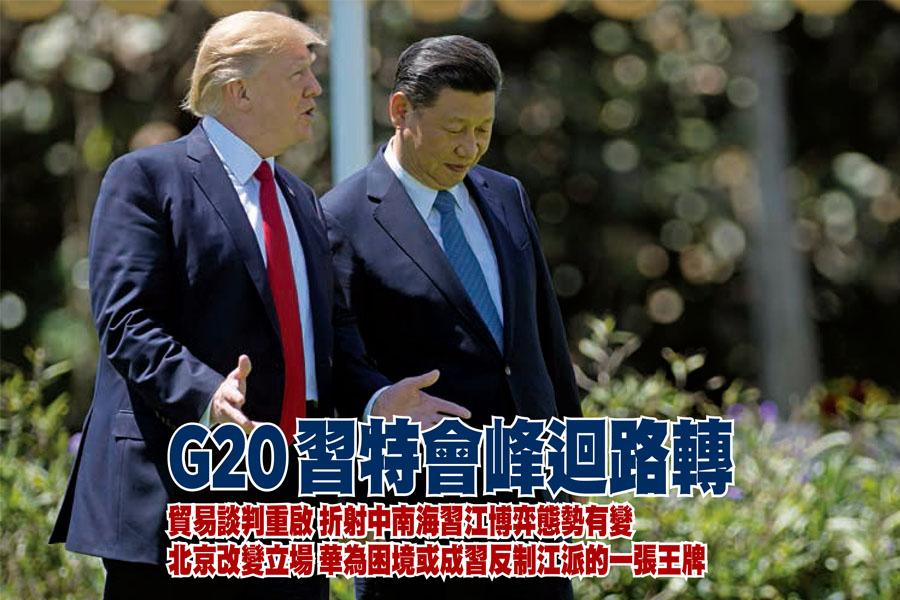 日本大阪舉行G20峰會前夕,習近平(右)、特朗普通話,習特會峰迴路轉;特朗普透露北京改變立場,貿易談判重啟。資料圖。(Getty Images)