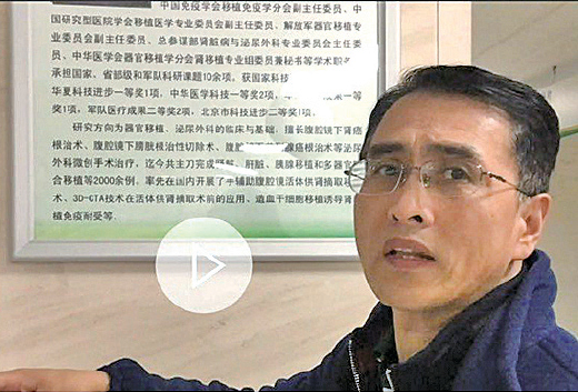 2018年,于溟在北京的解放軍第309醫院進行調查。這家醫院懸掛著「全軍器官移植研究所」的招牌。(視頻截圖)