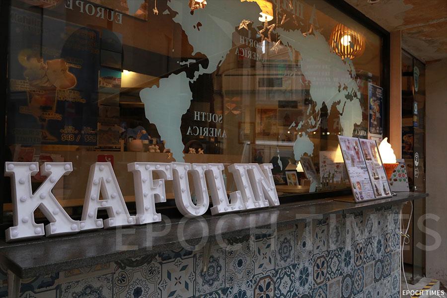 位於灣仔的日系甜品店Kafulin Gallery。(陳仲明/大紀元)