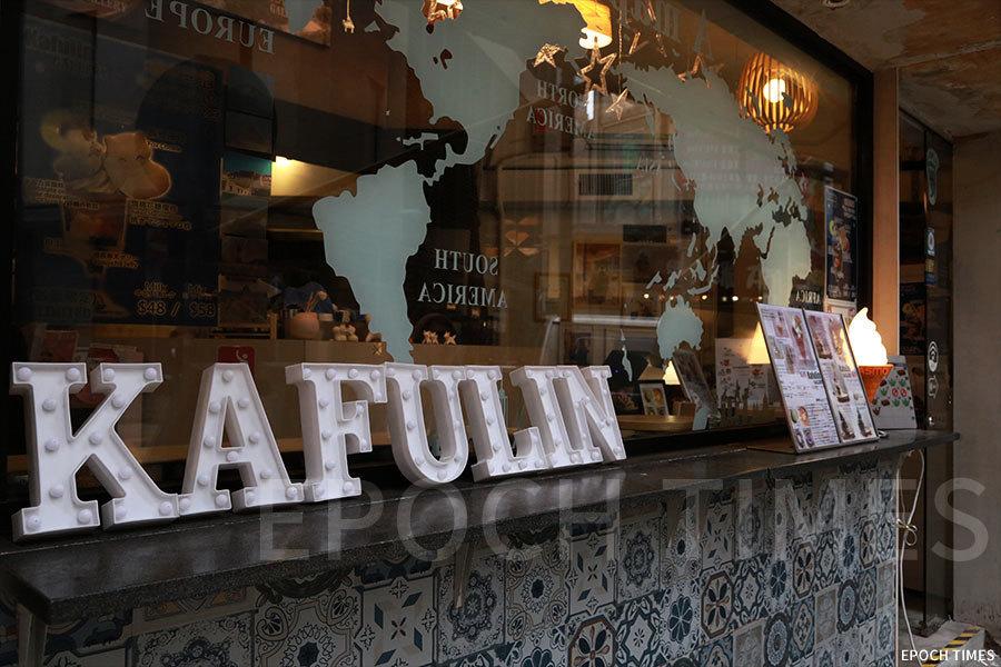 旅人驛站——地圖上的日系甜品店Kafulin Gallery