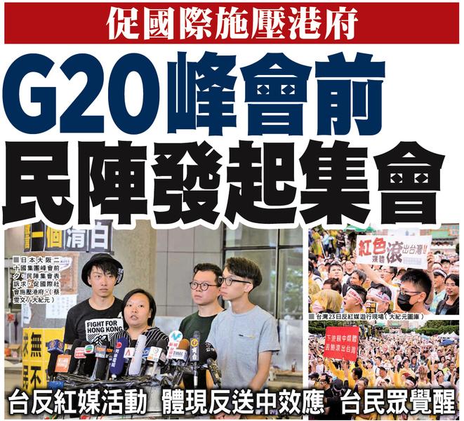 促國際施壓港府 G20峰會前 民陣發起集會