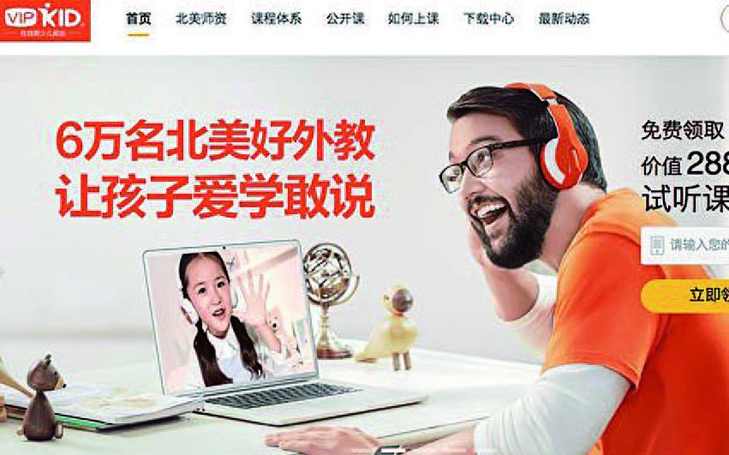 今年早些時候,中國在線教育公司VIPKid已有兩名外教,因與學生討論台灣及天安門事件,被終止合同。(VIPKid官網截圖)