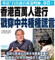 專訪「白宮前首席策略師」班農:香港百萬人遊行 戳穿中共種種謊言