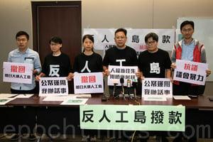 團體要求撤回明日大嶼計劃
