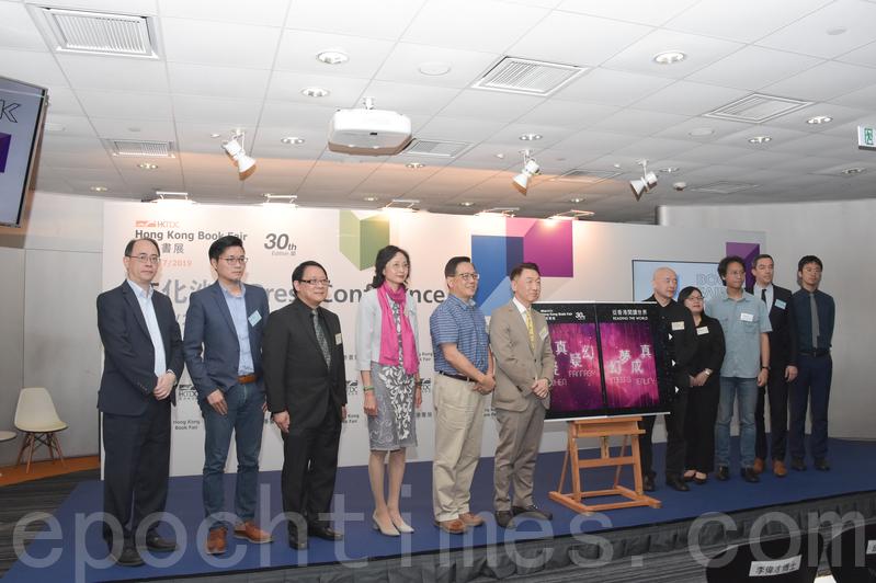 第30屆香港書展將於7月17日開幕,今屆書展主題為「科幻及推理文學」。(郭威利/大紀元)