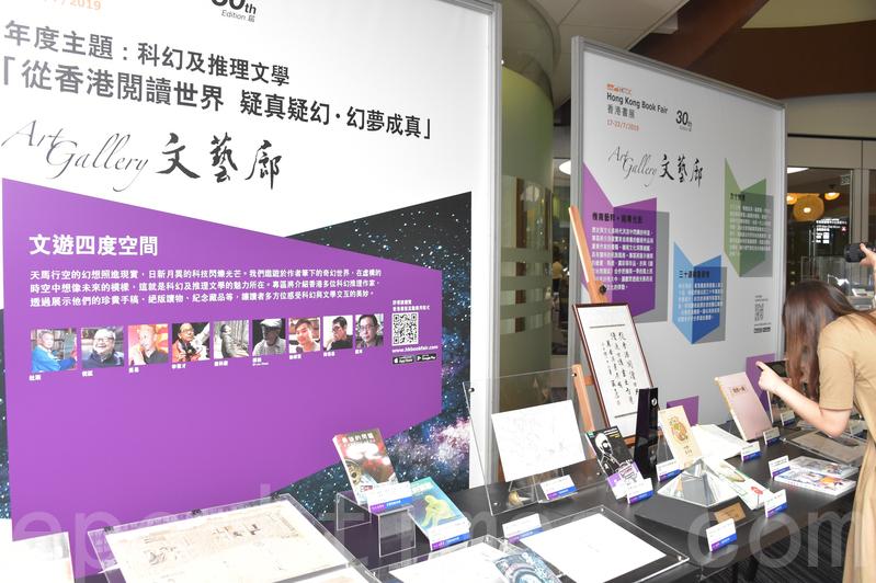 「文藝廊」設專題展覽展區「文遊四度空間」,介紹本港多名科幻及推理文學作家。(郭威利/大紀元)