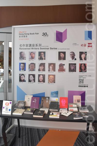 大會安排一系列講座,包括倪匡的「無限時空中追尋無限未來--倪匡與衞斯理的科幻世界」。(郭威利/大紀元)