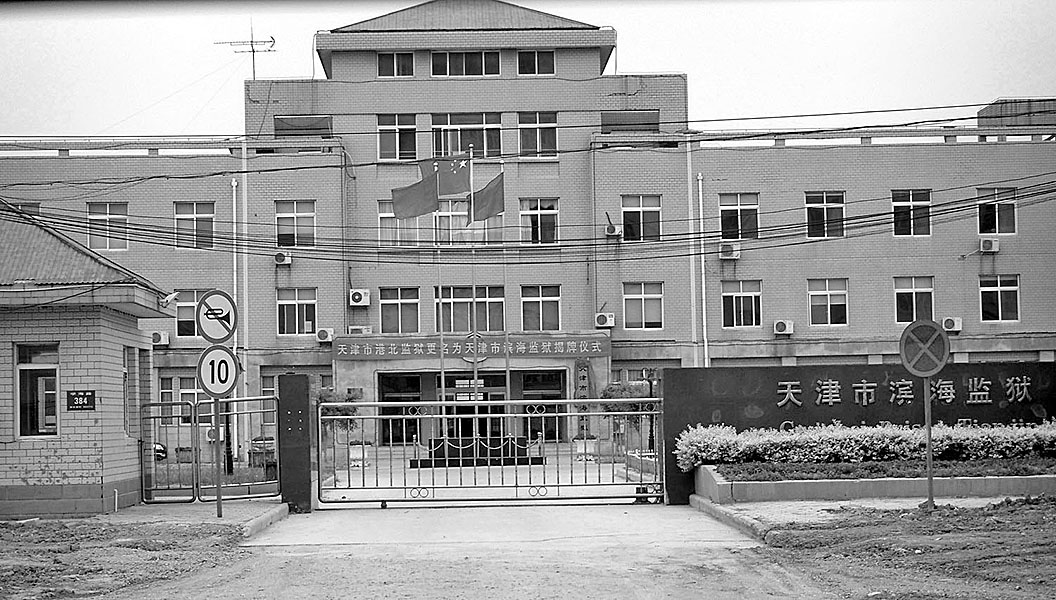 天津法輪功學員耿冬被非法判刑四年,關在天津濱海監獄(原港北監獄)。