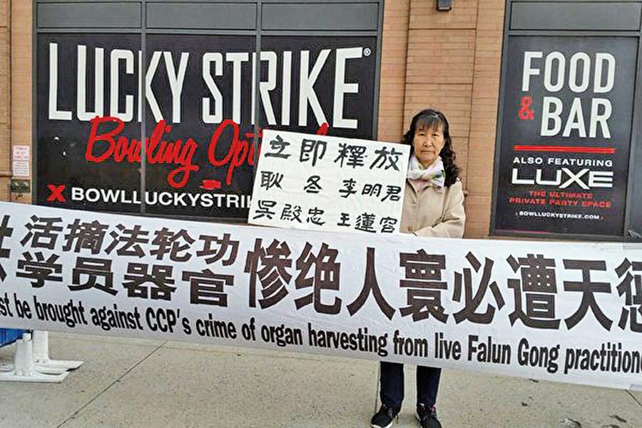 耿冬遭天津監獄嚴管迫害 岳母紐約中領館抗議