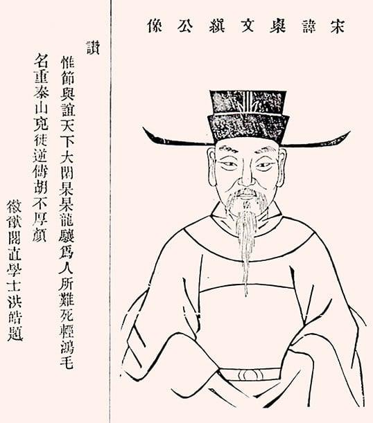 何栗像,取自1921年《浙江上虞嵩鎮何氏宗 譜》。(公有領域)